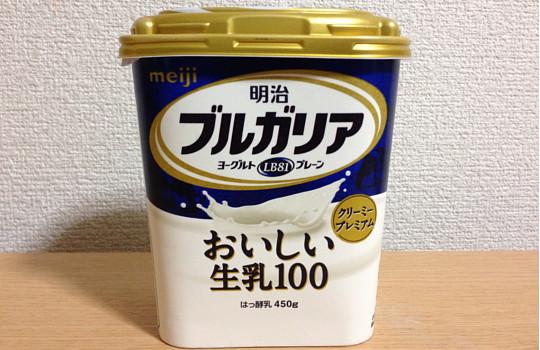明治ブルガリアヨーグルトLB81プレーン450g|おいしい生乳100クリーミープレミアム2