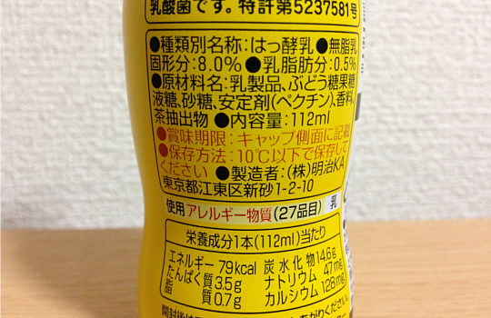明治プロビオヨーグルトPA-3ドリンクタイプ(黄色) プリン体と戦う乳酸菌9
