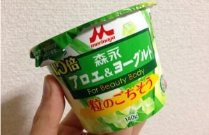 森永アロエ&ヨーグルト粒のごちそう!?1.5倍のアロエ~食べた感想!