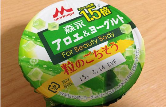 森永アロエ&ヨーグルト粒のごちそう!?1.5倍のアロエ~食べた感想!2