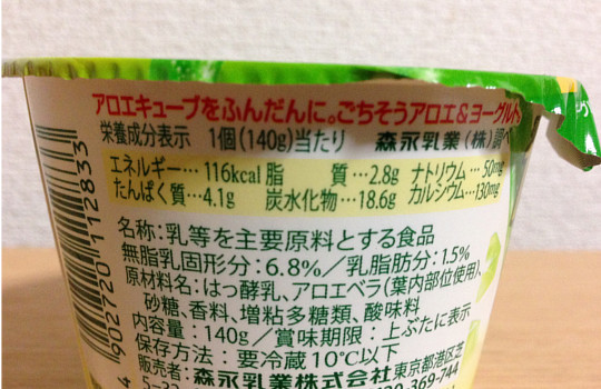 森永アロエ&ヨーグルト粒のごちそう!?1.5倍のアロエ~食べた感想!3