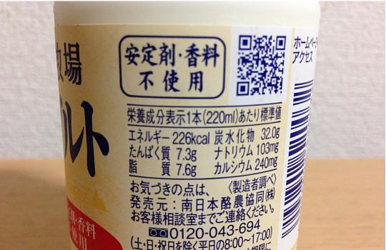 高千穂牧場のむヨーグルト!?ファミマで発見~濃厚プレーン安定剤・香料なし!3