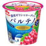 「濃密ギリシャヨーグルト-パルテノ-ぶどうソース入」新発売2