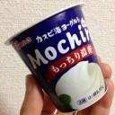 もっちり濃密~カスピ海ヨーグルト・モチリ!?フルグラ口コミ・食べた感想!4