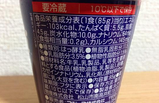 もっちり濃密~カスピ海ヨーグルト・モチリ!?フルグラ口コミ・食べた感想!5