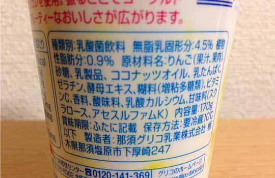 グリコ朝食りんごSmoothie(スムージー)170g|鬼おろしりんご&ヨーグルト3