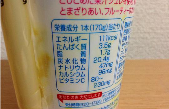 グリコ朝食りんごSmoothie(スムージー)170g|鬼おろしりんご&ヨーグルト4