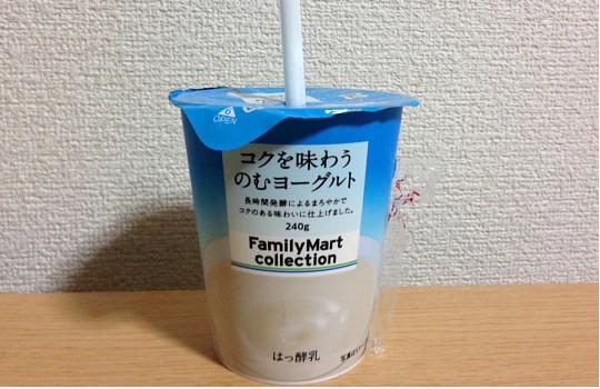 コクを味わうのむヨーグルト口コミ!?ファミリーマートコレクション!4