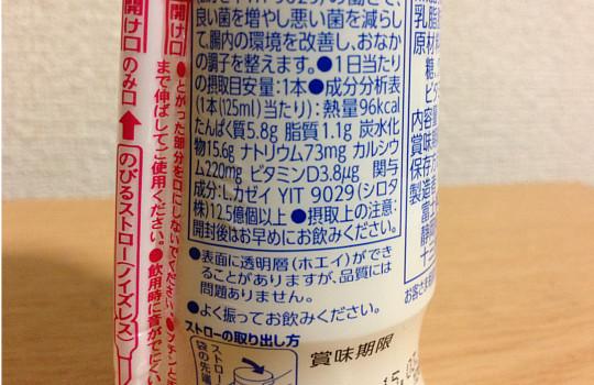 ジョアプレーン低脂肪~飲んだ感想!?おなかの調子を整える乳酸菌シロタ株3