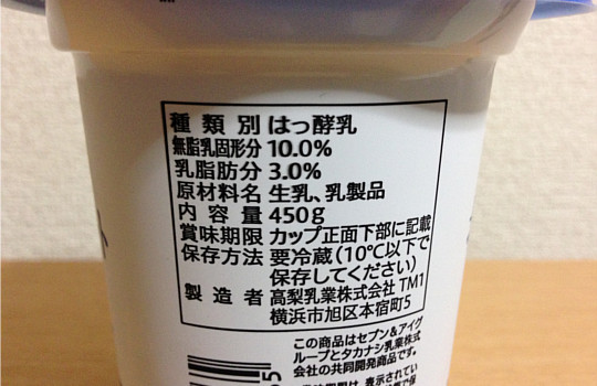 セブンプレミアム北海道ヨーグルトプレーン450g|乳酸菌LA-2~無糖タイプ4