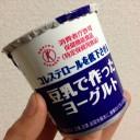 乳製品アレルギーでも大丈夫!?豆乳ヨーグルトで5キロダイエット&便秘解消です!