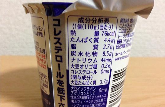 トクホ~豆乳で作ったヨーグルト!?本当にコレステロール低下するの?3