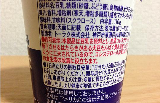 トクホ~豆乳で作ったヨーグルト!?本当にコレステロール低下するの?4