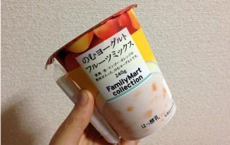 ファミマのむヨーグルトフルーツミックス!?黄桃・あんず・マンゴー果肉たっぷり!