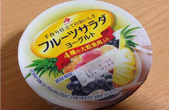 フルーツサラダヨーグルト4種の大粒果肉入|みかん・ぶどう・白桃・パイン2
