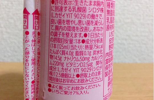 ヤクルト~ジョアストロベリー|カルシウムの吸収を助けるビタミンD配合3