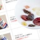 ヨーグルトはいつ食べる→ブランド別~1日の摂取目安&便秘時の摂取量!?2