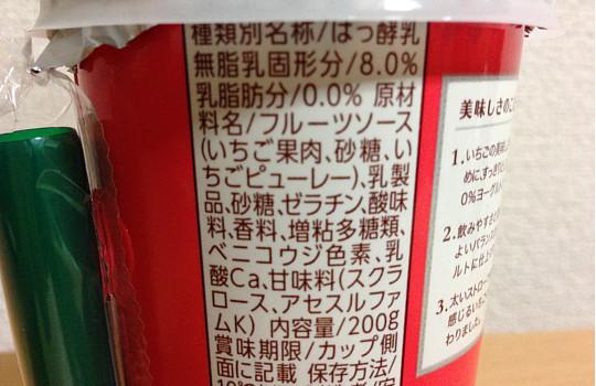 ローソンウチカフェ|ドリンクヨーグルト脂肪0%ストロベリー200g4