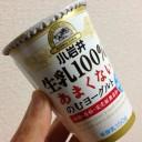 小岩井生乳100%あまくないのむヨーグルト|BB-12乳酸菌の効果と飲んだ感想