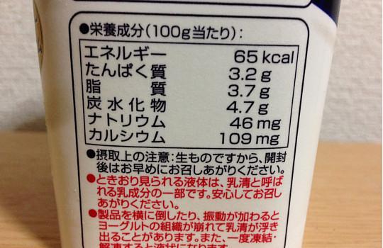 明治ブルガリアヨーグルトLB81プレーン450g|おいしい生乳100クリーミープレミアム4