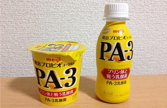 明治プロビオヨーグルトPA-3ドリンクタイプ(黄色)|プリン体と戦う乳酸菌3