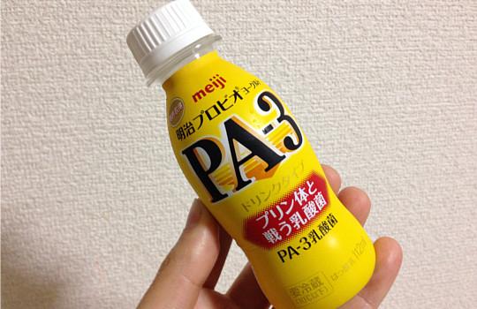 明治プロビオヨーグルトPA-3ドリンクタイプ(黄色)|プリン体と戦う乳酸菌4