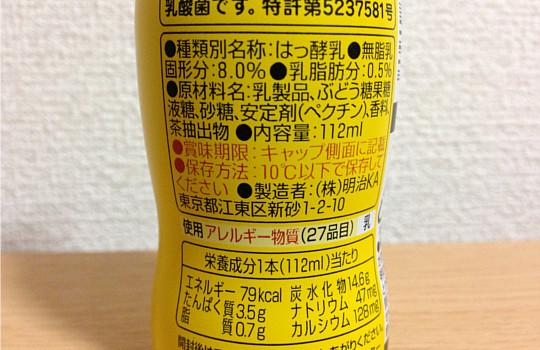明治プロビオヨーグルトPA-3ドリンクタイプ(黄色)|プリン体と戦う乳酸菌9