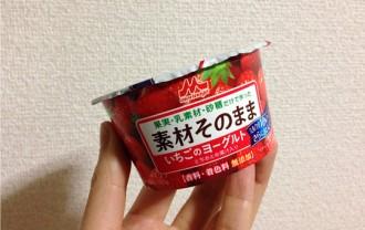 素材そのまま~いちごのヨーグルト森永|果肉・乳素材・砂糖だけで作った