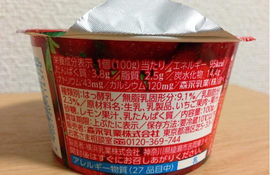 素材そのまま~いちごのヨーグルト森永|果肉・乳素材・砂糖だけで作った3