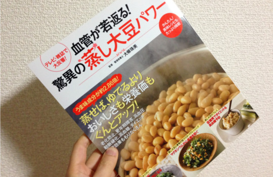 血管年齢がみるみる若返る!?蒸し大豆の栄養効果と圧力なべ作り方!