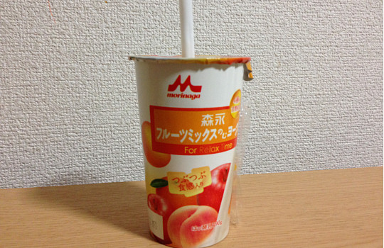 ~3月10日発売~森永フルーツミックスのむヨーグルト!?飲んでみた感想!4