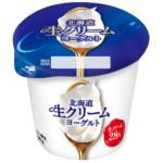 北海道乳業「北海道生クリームヨーグルト」2019年1月14日新発売!2