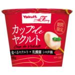 【10月1日発売】人気だった「カップdeヤクルト」リニューアル発売へ!2