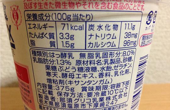 グリコ朝食ビフィック375g|スプレーンヨーグルト(プロバイオティクス)3