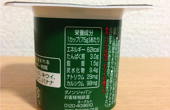 ダノンビオしゃきしゃきフルーツミックス75g×4|高生存ビフィズス菌BE80・3