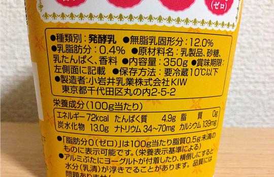 小岩井やすらぐバニラヨーグルト350g|うれしい脂肪ゼロ~上品なバニラの香り3