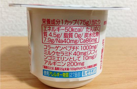 明治アミノコラーゲンヨーグルト75g×4|コラーゲン1,000mg脂肪ゼロ5