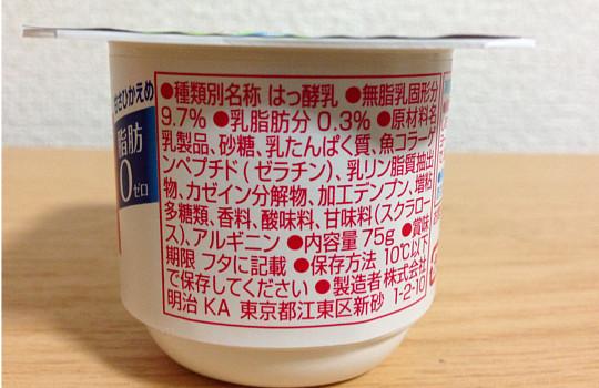 明治アミノコラーゲンヨーグルト75g×4|コラーゲン1,000mg脂肪ゼロ6