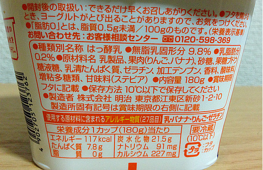 明治ブルガリアヨーグルト180g|朝のりんご&バナナ脂肪ゼロ←食べた感想3