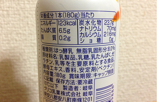 朝食ビフィックスのむヨーグルト180g|砂糖・甘味料不使用→ほどよい甘さ2