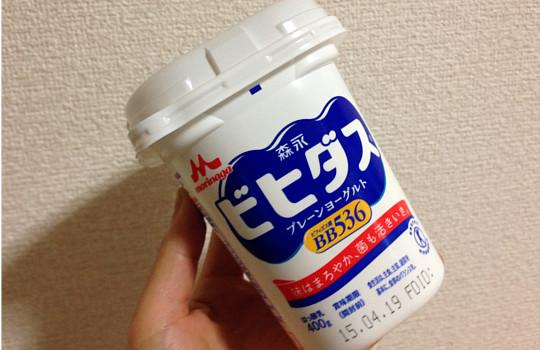 BB536株(森永乳業)