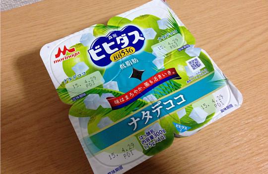 森永ビヒダス ナタデココヨーグルト75×4ポット|ビフィズス菌BB536・低脂肪