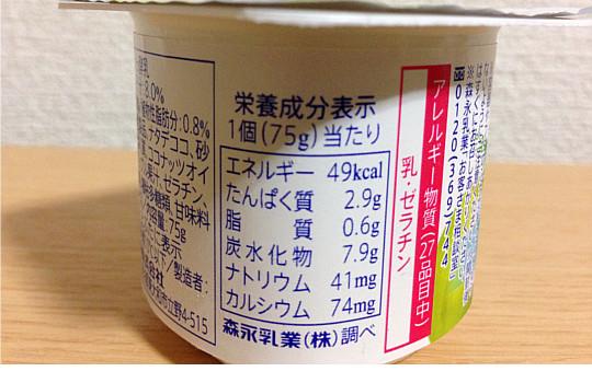 森永ビヒダス ナタデココヨーグルト75×4ポット|ビフィズス菌BB536・低脂肪4