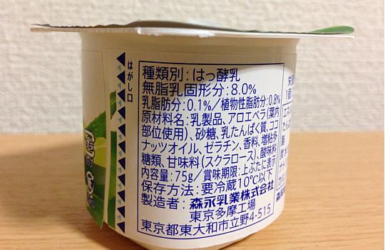 森永ビヒダスBB536アロエヨーグルト70g×4ポット低脂肪3