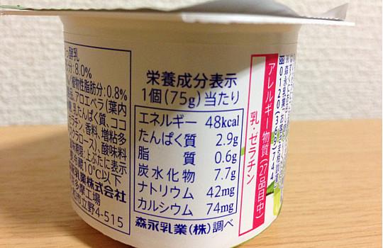 森永ビヒダスBB536アロエヨーグルト70g×4ポット低脂肪4