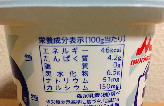 森永ビヒダスBB536プレーンヨーグルト脂肪ゼロ・無糖5