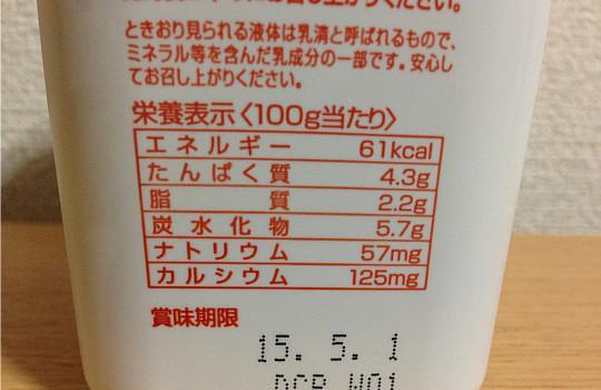 おいしいヨーグルトプレーン無糖450g|生存型ビフィズス菌LKM512・5