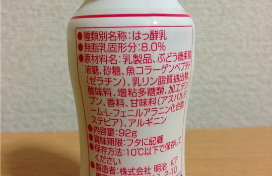 アミノコラーゲンヨーグルトドリンク92g×3|石田ゆり子CM~うるおう女5