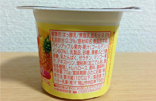 オハヨーたっぷりゴールデンパインヨーグルト70g×4|脂肪ゼロ・L-55乳酸菌3