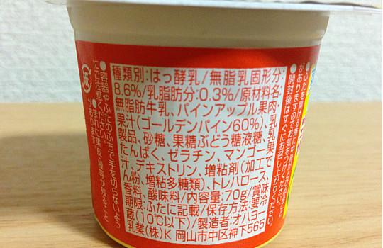 オハヨーたっぷりゴールデンパインヨーグルト70g×4|脂肪ゼロ・L-55乳酸菌4